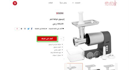 Alsaif Gallery Cart