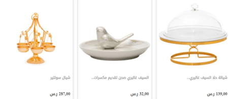 Alsaif Gallery Offers