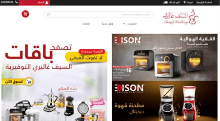 Alsaif Gallery KSA