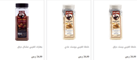 Alsaif Gallery Spices