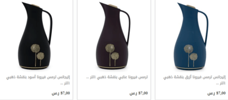 Alsaif Gallery Thermos