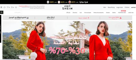 Shein UAE